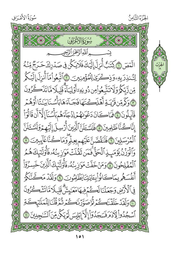7. سورة الاعراف - Al- Aaraf مصورة من المصحف الشريف 0154