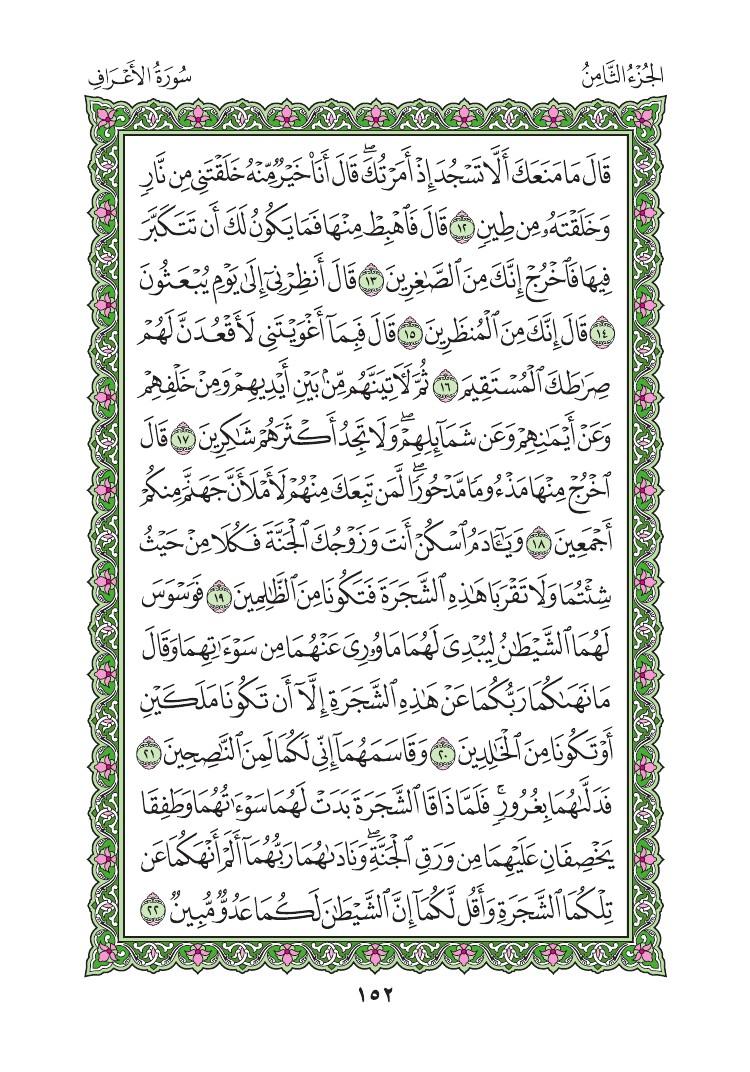 7. سورة الاعراف - Al- Aaraf مصورة من المصحف الشريف 0155