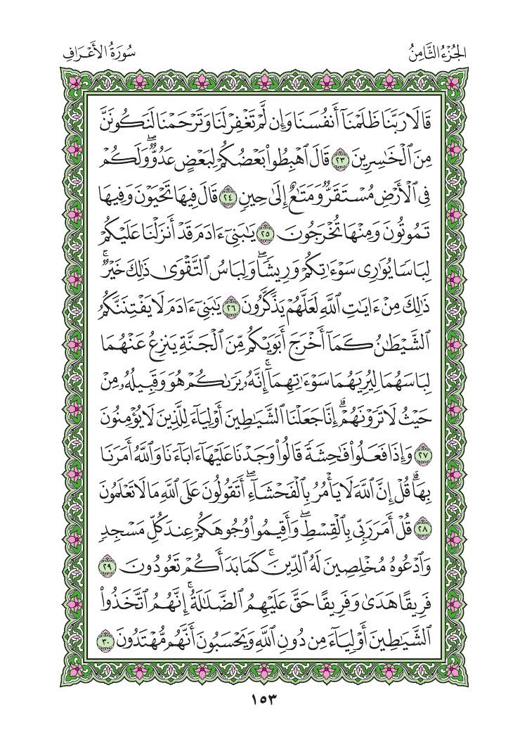 7. سورة الاعراف - Al- Aaraf مصورة من المصحف الشريف 0156