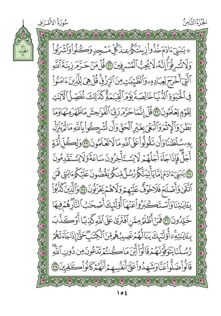 7. سورة الاعراف - Al- Aaraf مصورة من المصحف الشريف 0157