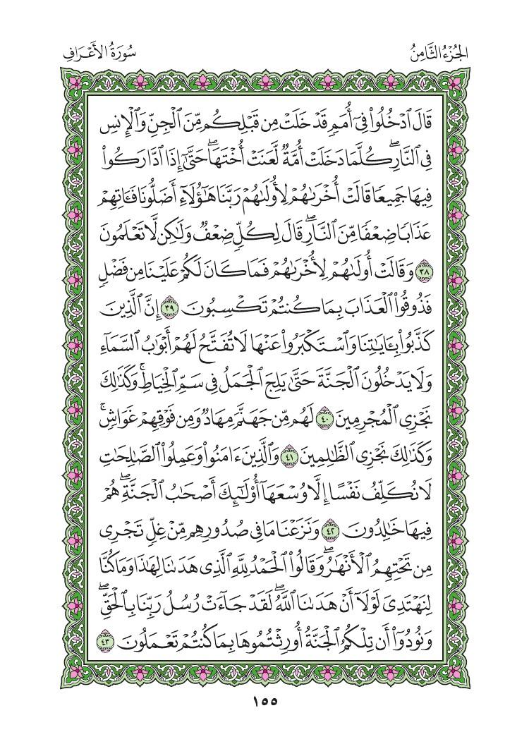 7. سورة الاعراف - Al- Aaraf مصورة من المصحف الشريف 0158