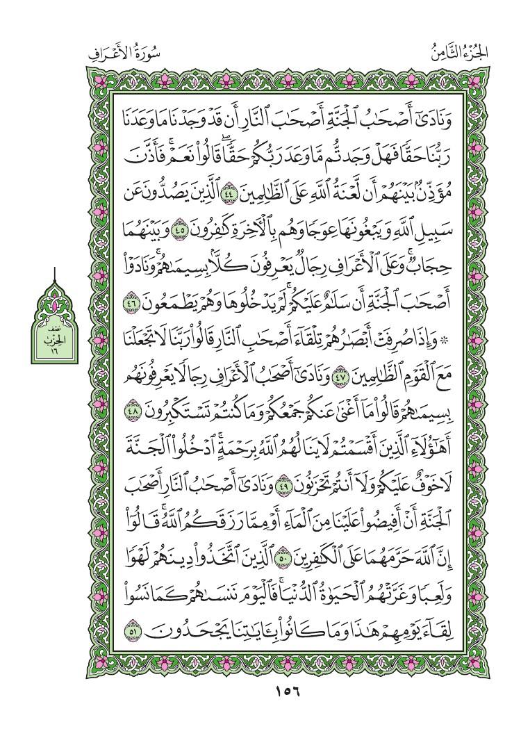 7. سورة الاعراف - Al- Aaraf مصورة من المصحف الشريف 0159