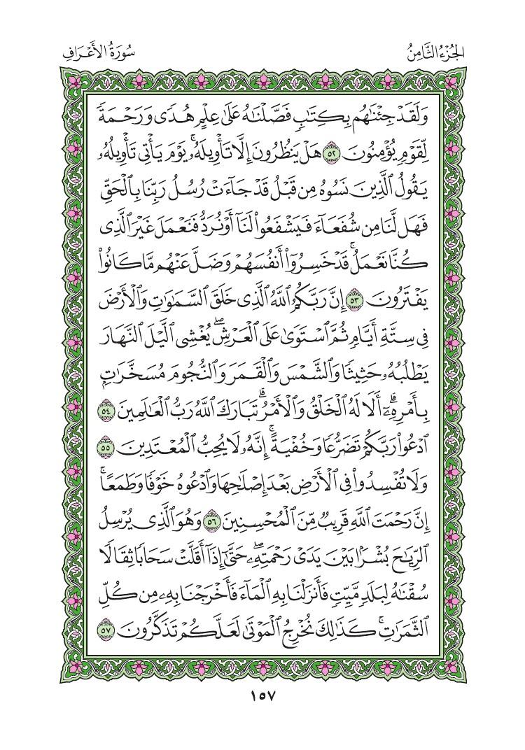 7. سورة الاعراف - Al- Aaraf مصورة من المصحف الشريف 0160