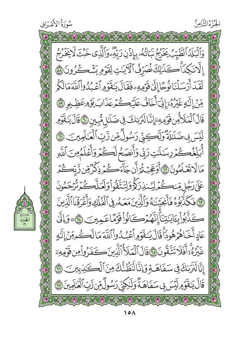 7. سورة الاعراف - Al- Aaraf مصورة من المصحف الشريف 0161