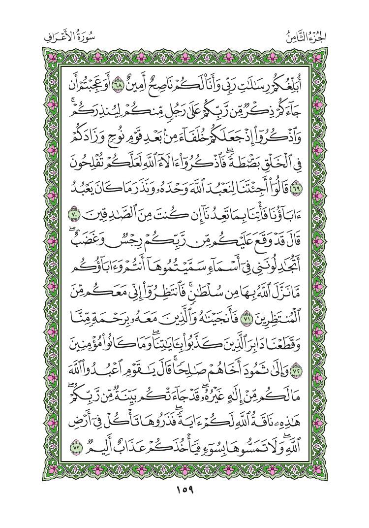 7. سورة الاعراف - Al- Aaraf مصورة من المصحف الشريف 0162