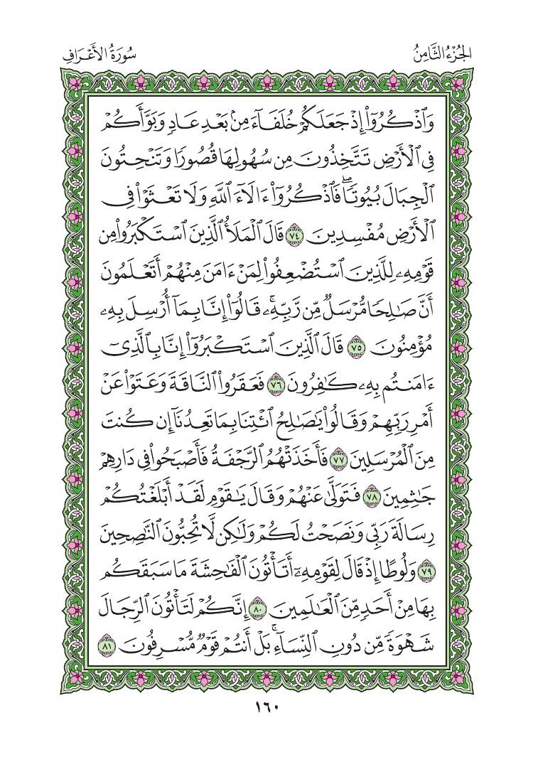 7. سورة الاعراف - Al- Aaraf مصورة من المصحف الشريف 0163