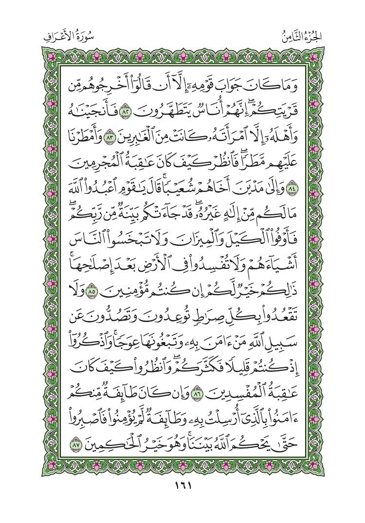 7. سورة الاعراف - Al- Aaraf مصورة من المصحف الشريف 0164