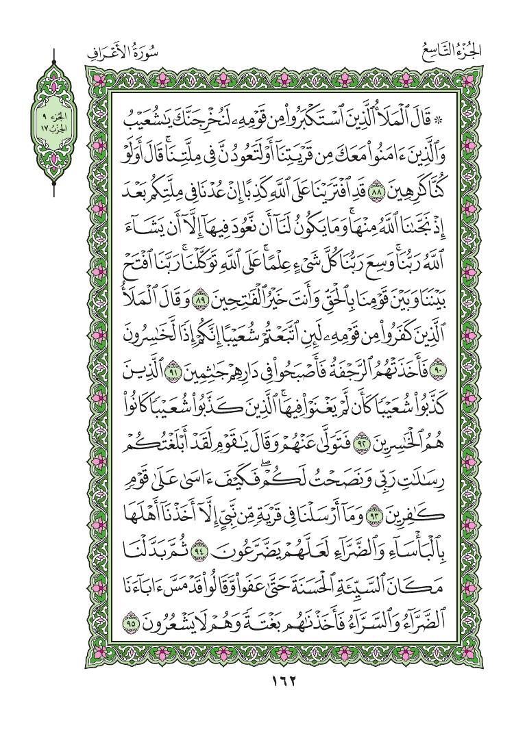 7. سورة الاعراف - Al- Aaraf مصورة من المصحف الشريف 0165