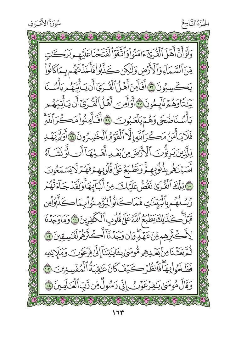 7. سورة الاعراف - Al- Aaraf مصورة من المصحف الشريف 0166