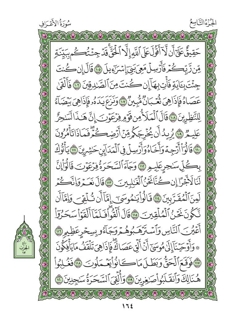 7. سورة الاعراف - Al- Aaraf مصورة من المصحف الشريف 0167