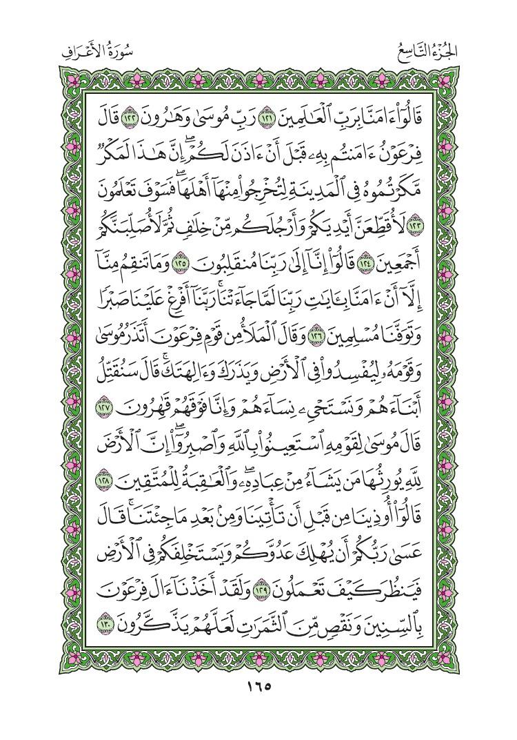 7. سورة الاعراف - Al- Aaraf مصورة من المصحف الشريف 0168