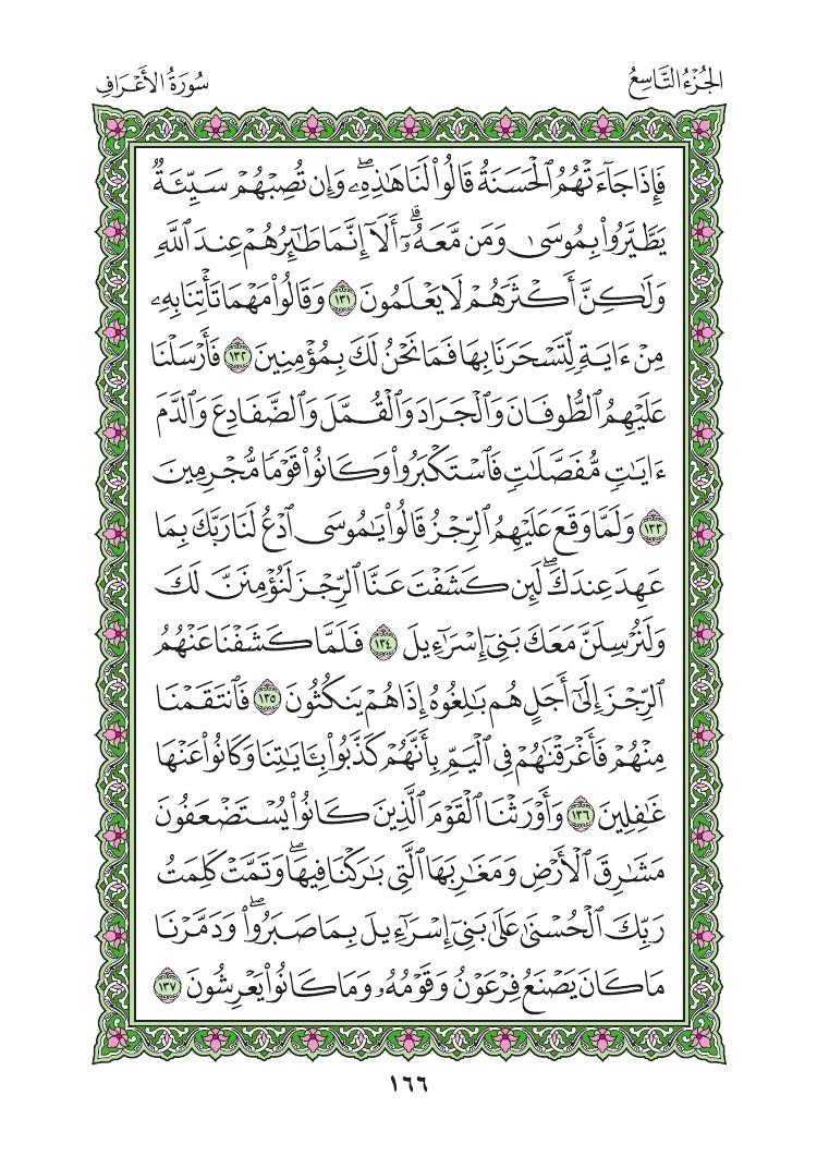 7. سورة الاعراف - Al- Aaraf مصورة من المصحف الشريف 0169