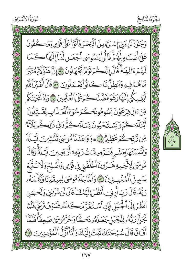 7. سورة الاعراف - Al- Aaraf مصورة من المصحف الشريف 0170