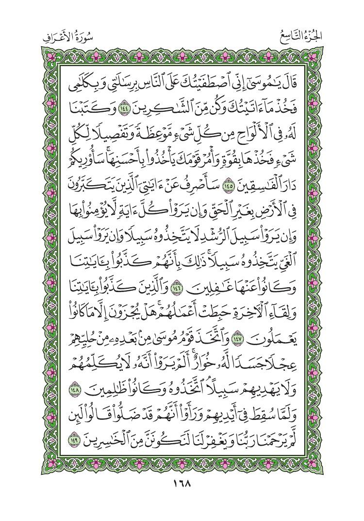 7. سورة الاعراف - Al- Aaraf مصورة من المصحف الشريف 0171