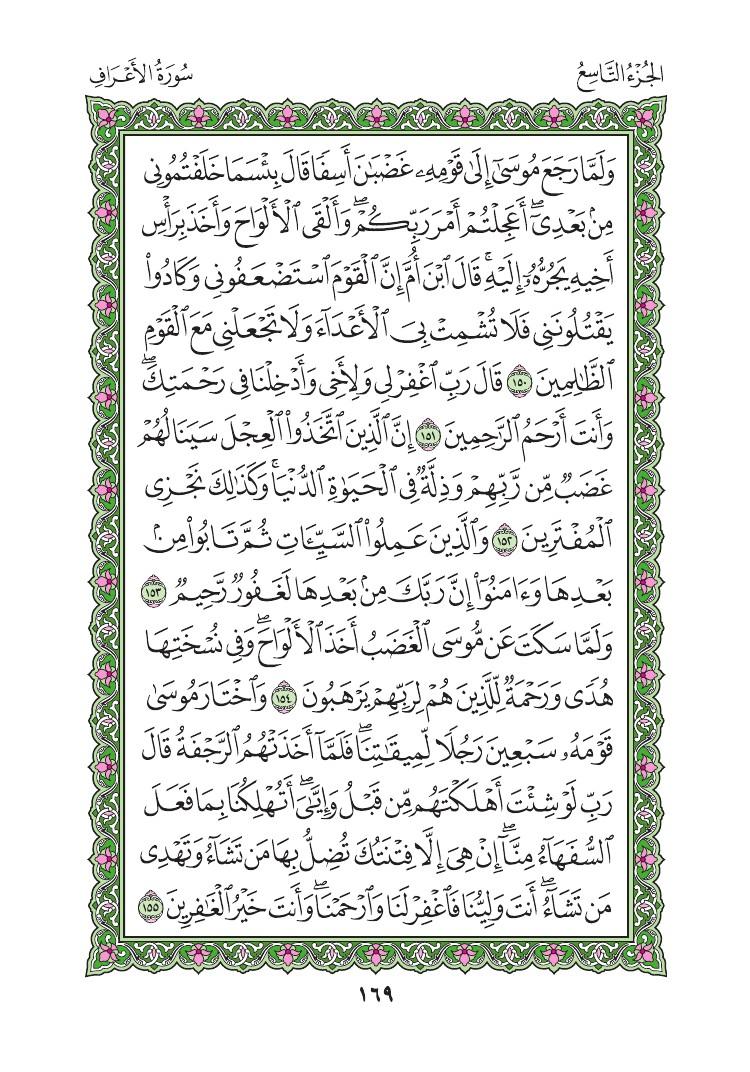 7. سورة الاعراف - Al- Aaraf مصورة من المصحف الشريف 0172