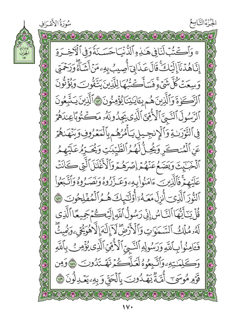 7. سورة الاعراف - Al- Aaraf مصورة من المصحف الشريف 0173
