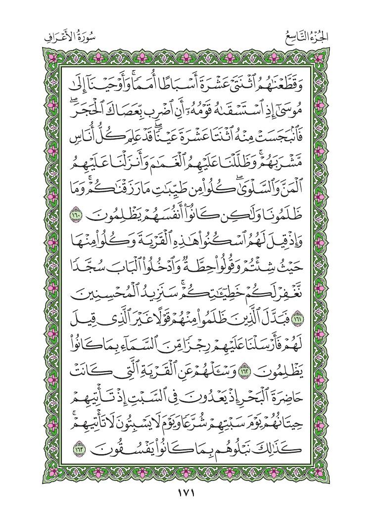 7. سورة الاعراف - Al- Aaraf مصورة من المصحف الشريف 0174