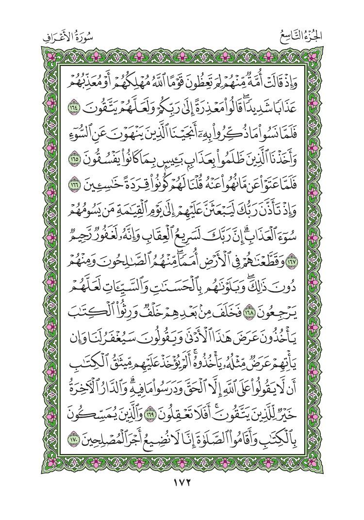 7. سورة الاعراف - Al- Aaraf مصورة من المصحف الشريف 0175