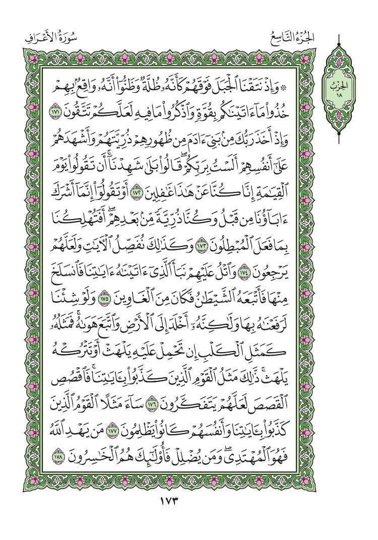 7. سورة الاعراف - Al- Aaraf مصورة من المصحف الشريف 0176
