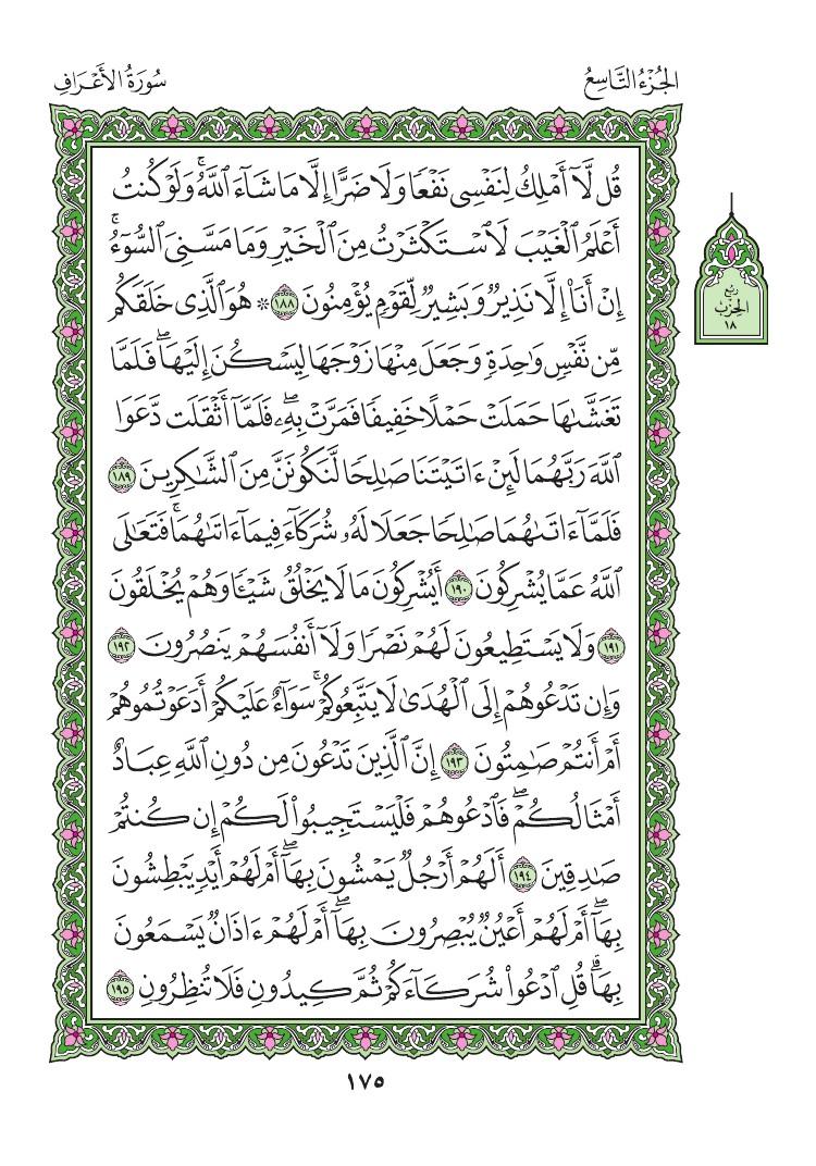7. سورة الاعراف - Al- Aaraf مصورة من المصحف الشريف 0178
