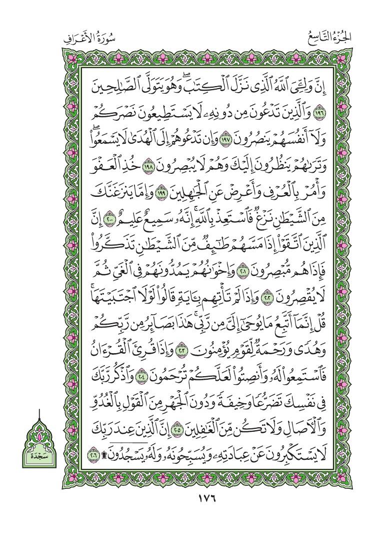 7. سورة الاعراف - Al- Aaraf مصورة من المصحف الشريف 0179