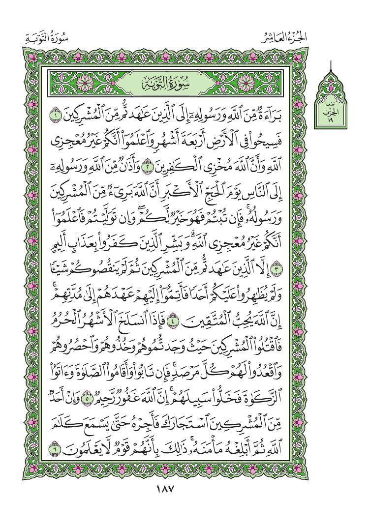 9. سورة التوبة - Al-Tawbah مصورة من المصحف الشريف 0190