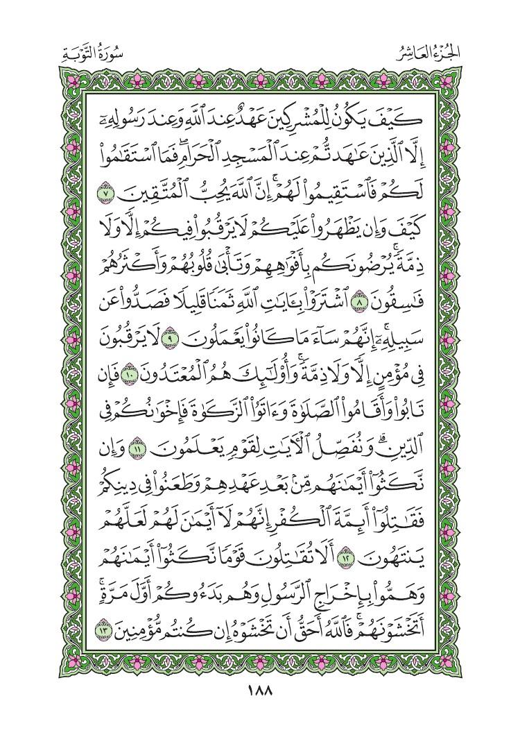 9. سورة التوبة - Al-Tawbah مصورة من المصحف الشريف 0191