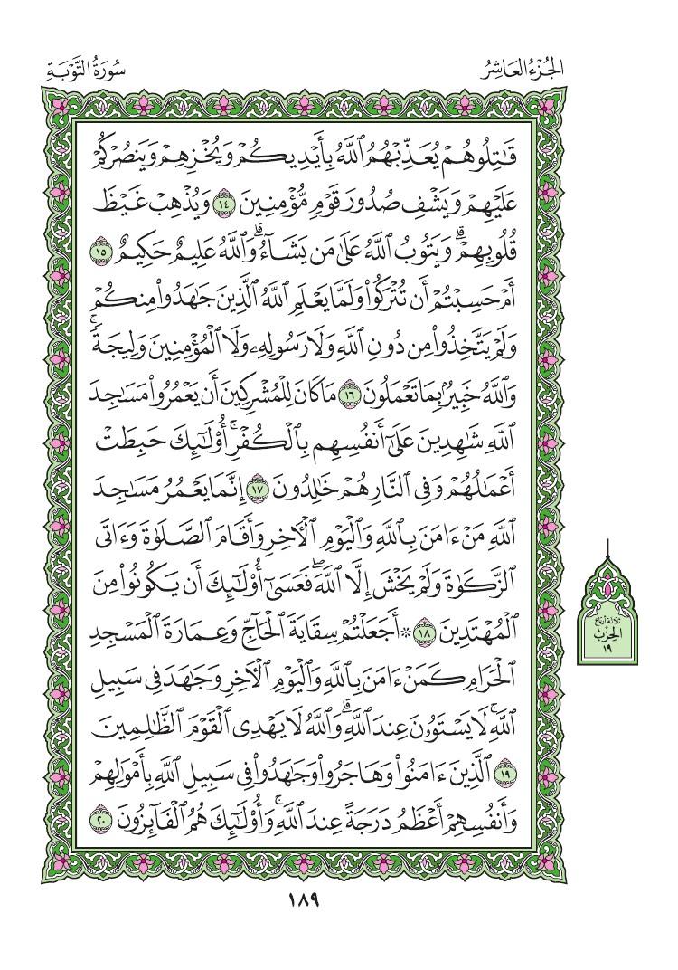 9. سورة التوبة - Al-Tawbah مصورة من المصحف الشريف 0192