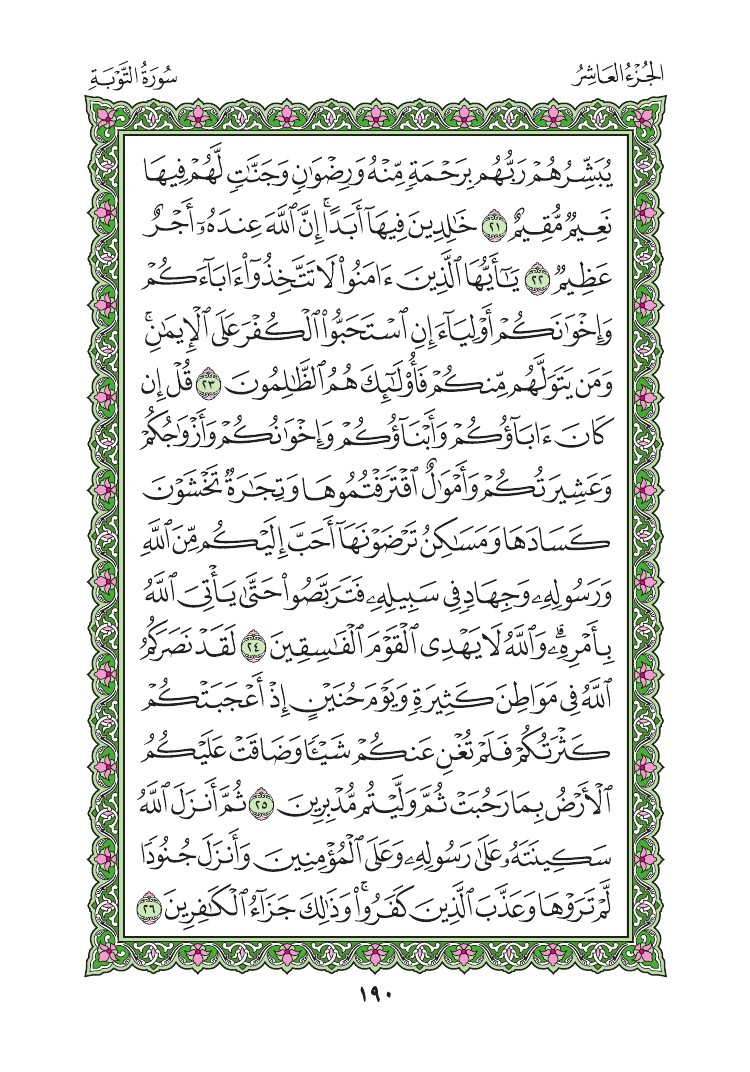 9. سورة التوبة - Al-Tawbah مصورة من المصحف الشريف 0193