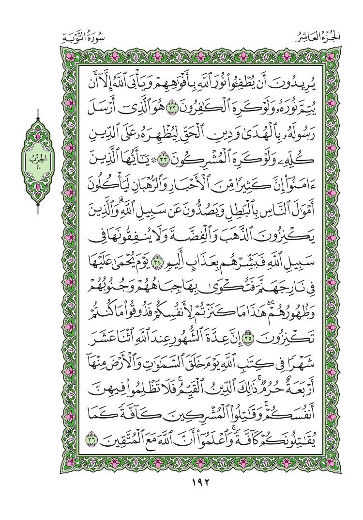 9. سورة التوبة - Al-Tawbah مصورة من المصحف الشريف 0195