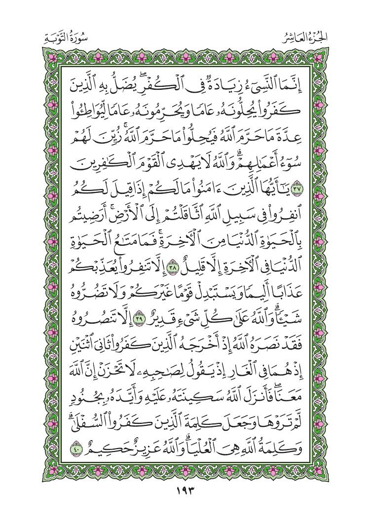 9. سورة التوبة - Al-Tawbah مصورة من المصحف الشريف 0196