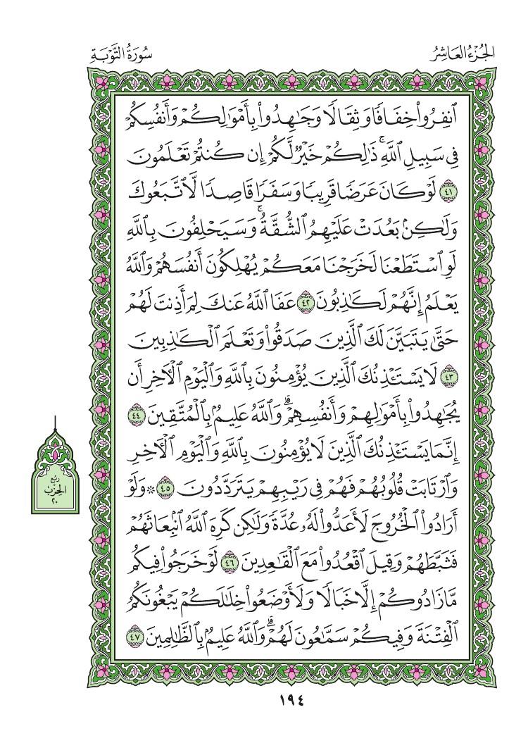 9. سورة التوبة - Al-Tawbah مصورة من المصحف الشريف 0197