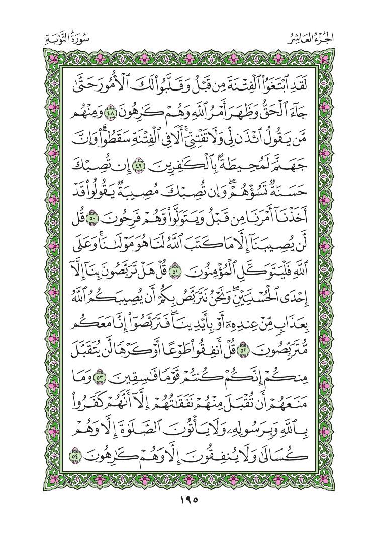 9. سورة التوبة - Al-Tawbah مصورة من المصحف الشريف 0198