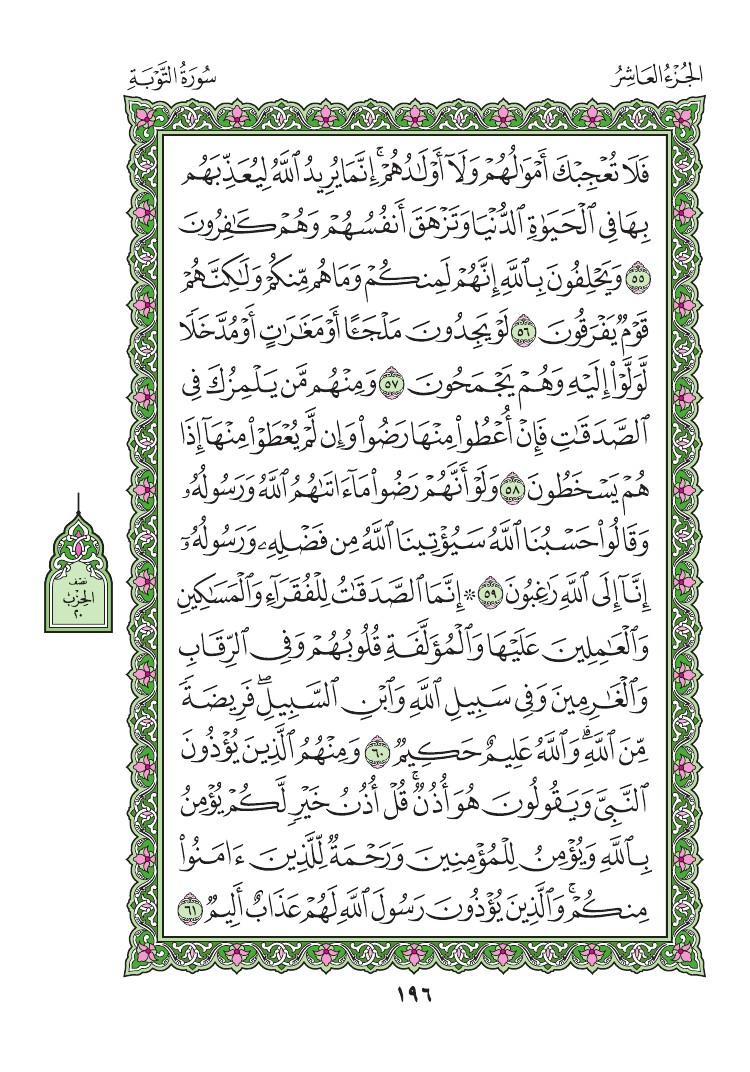 9. سورة التوبة - Al-Tawbah مصورة من المصحف الشريف 0199