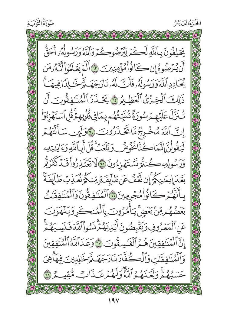 9. سورة التوبة - Al-Tawbah مصورة من المصحف الشريف 0200