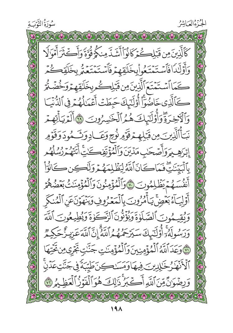 9. سورة التوبة - Al-Tawbah مصورة من المصحف الشريف 0201