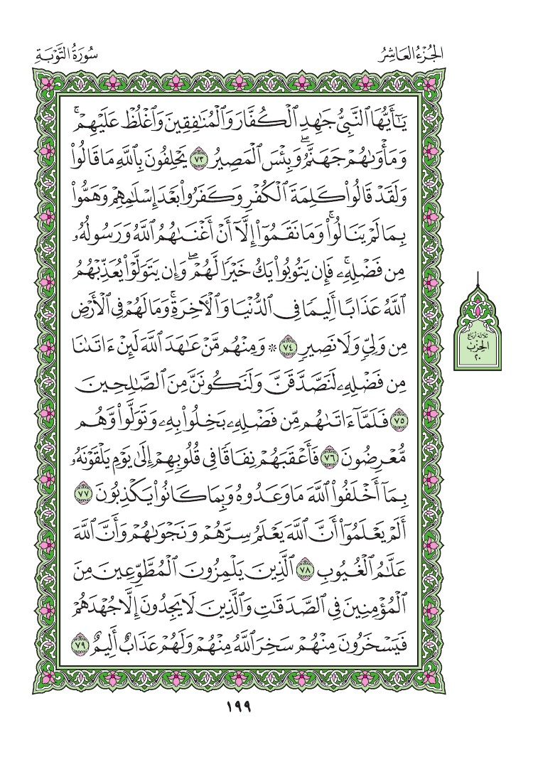 9. سورة التوبة - Al-Tawbah مصورة من المصحف الشريف 0202