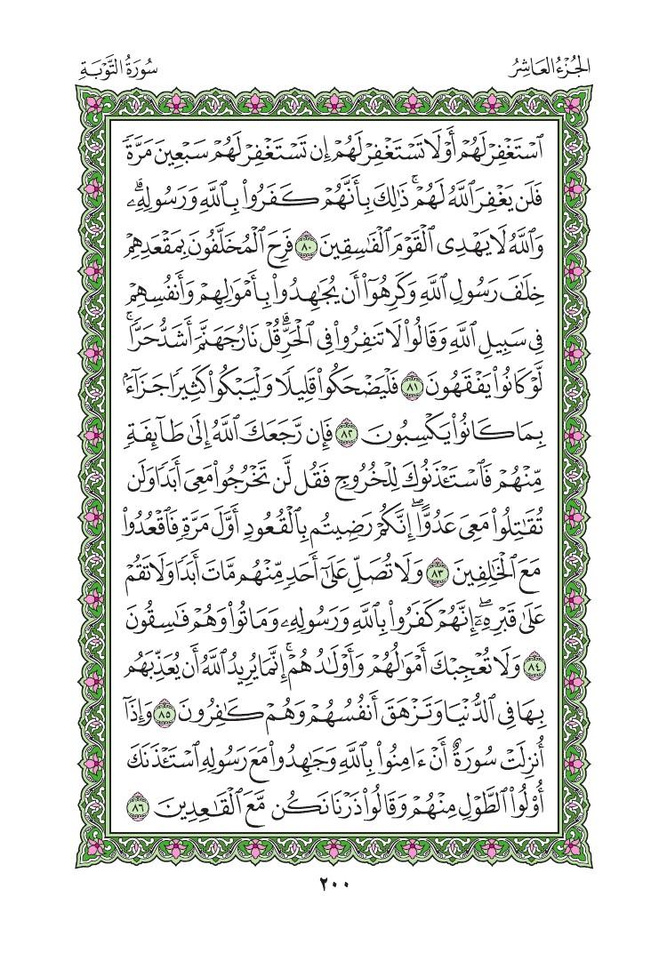 9. سورة التوبة - Al-Tawbah مصورة من المصحف الشريف 0203