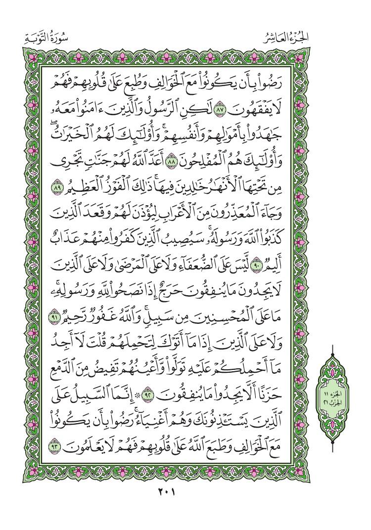 9. سورة التوبة - Al-Tawbah مصورة من المصحف الشريف 0204