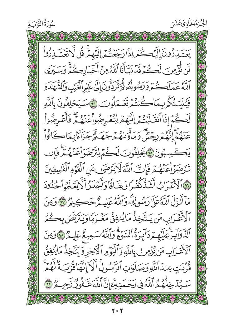 9. سورة التوبة - Al-Tawbah مصورة من المصحف الشريف 0205