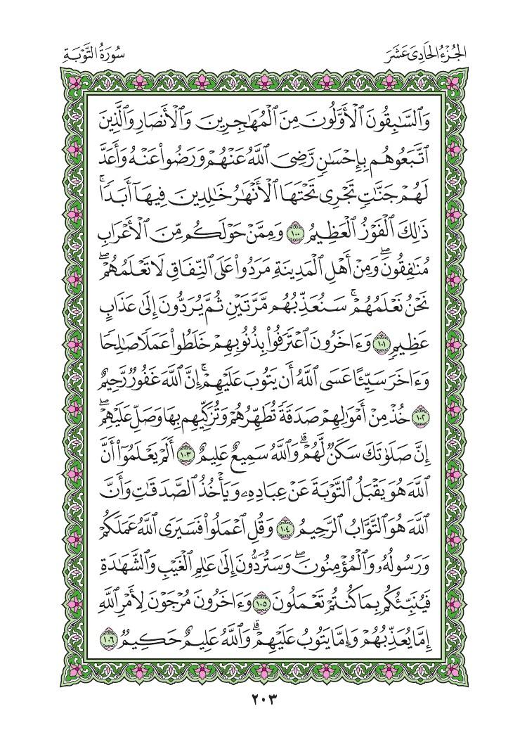 9. سورة التوبة - Al-Tawbah مصورة من المصحف الشريف 0206