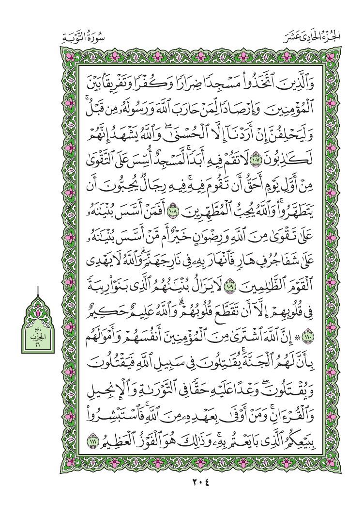 9. سورة التوبة - Al-Tawbah مصورة من المصحف الشريف 0207