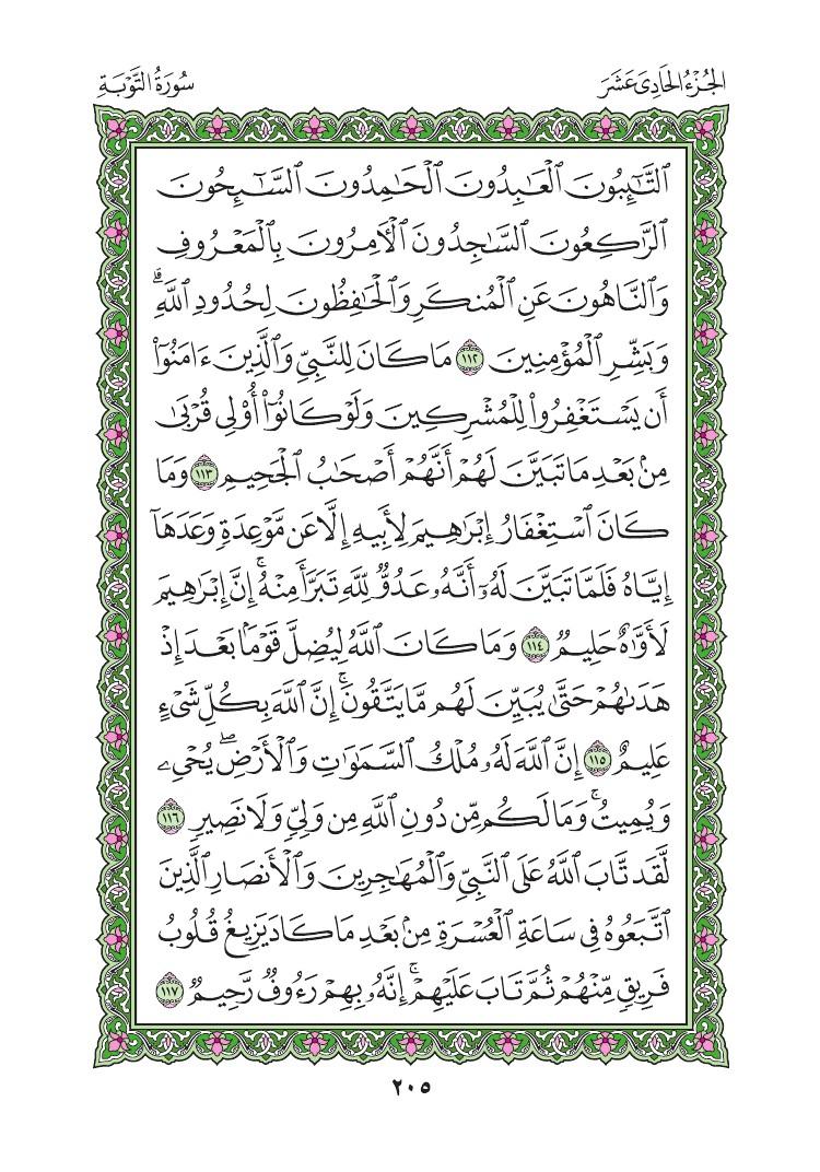 9. سورة التوبة - Al-Tawbah مصورة من المصحف الشريف 0208