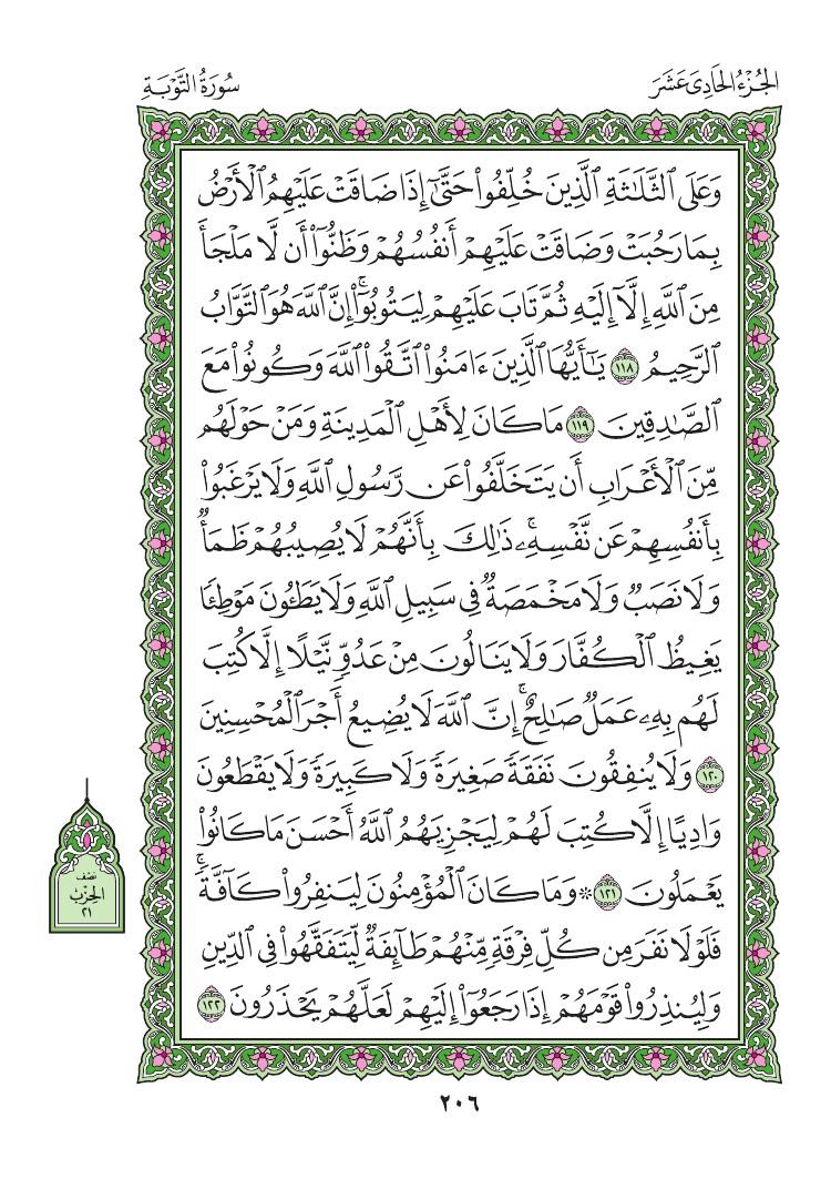 9. سورة التوبة - Al-Tawbah مصورة من المصحف الشريف 0209