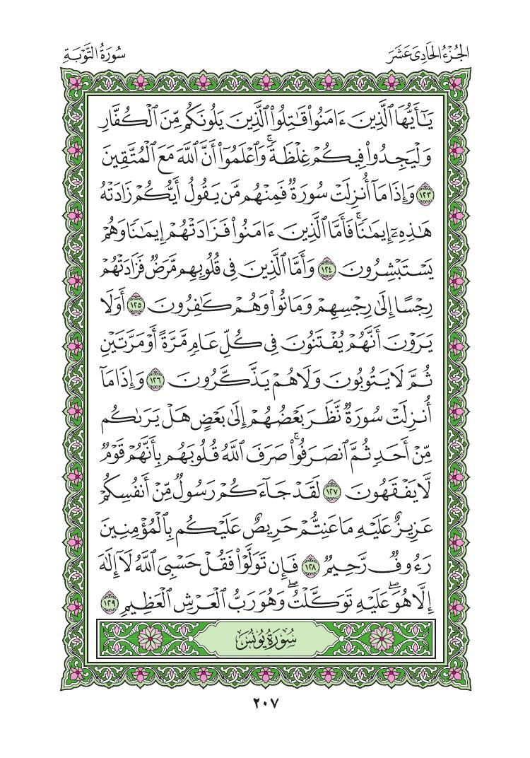 9. سورة التوبة - Al-Tawbah مصورة من المصحف الشريف 0210