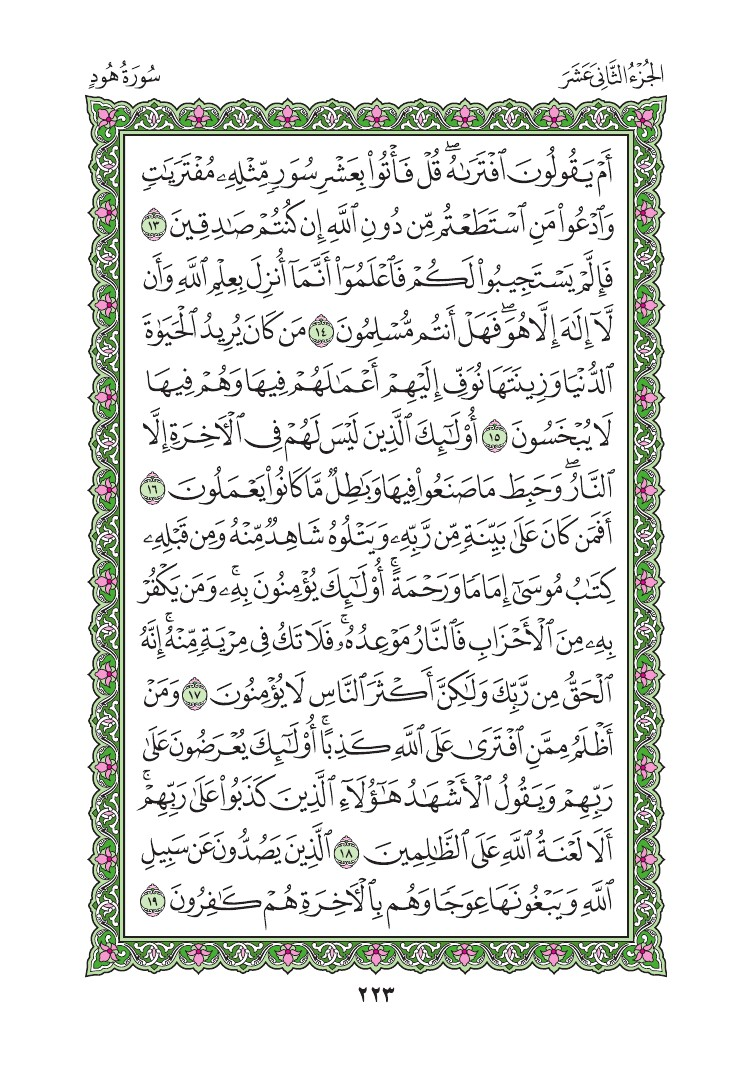 11. سورة هود - Hud مصورة من المصحف الشريف 0226