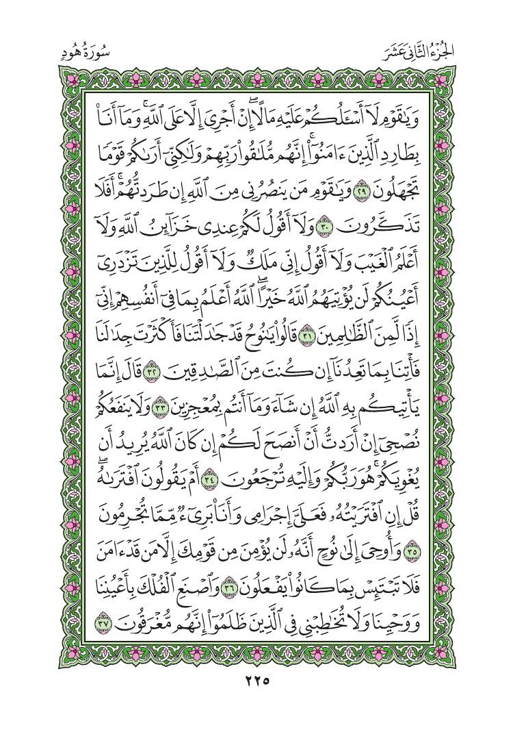 11. سورة هود - Hud مصورة من المصحف الشريف 0228