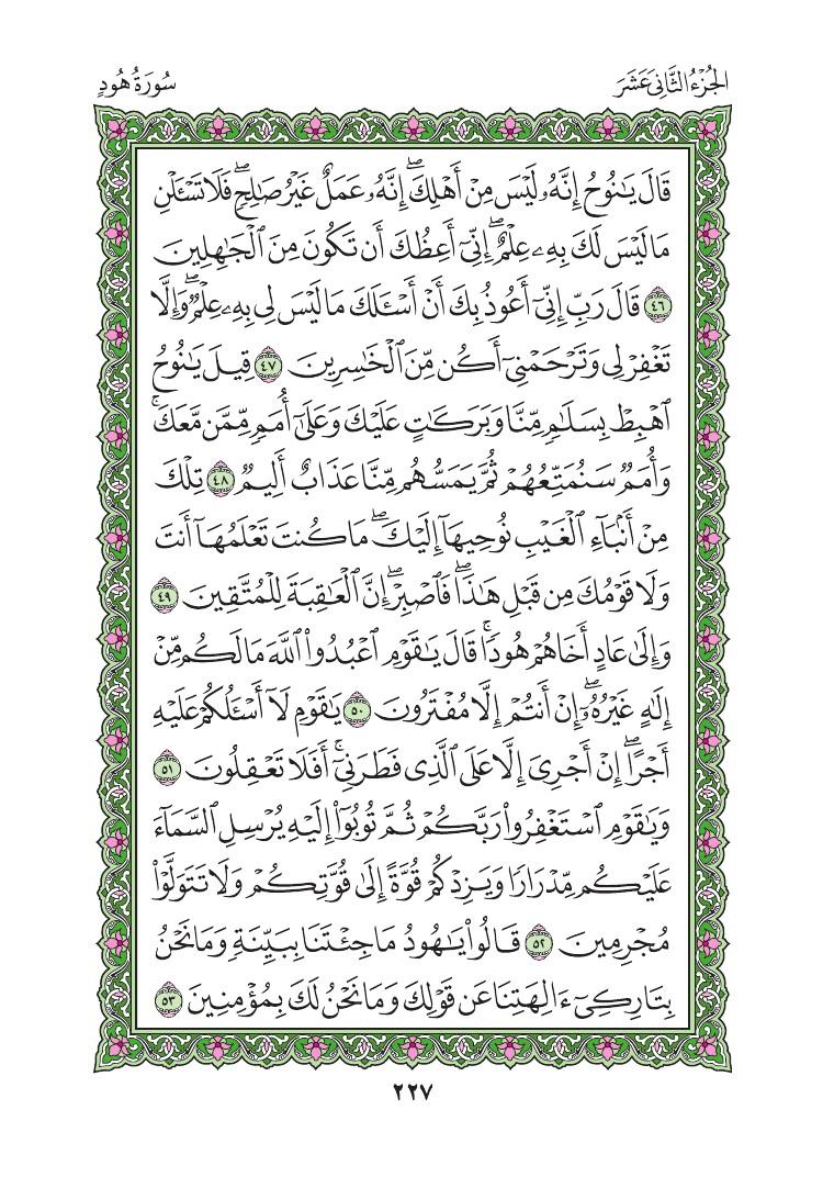11. سورة هود - Hud مصورة من المصحف الشريف 0230