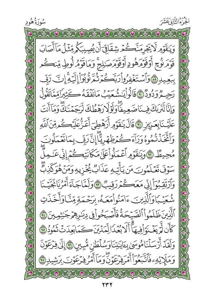 11. سورة هود - Hud مصورة من المصحف الشريف 0235