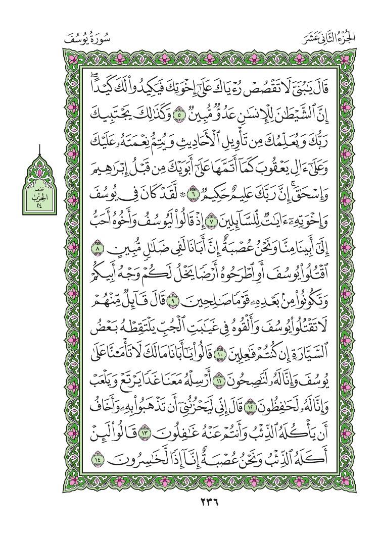 12. سورة يوسف - Yusuf مصورة من المصحف الشريف 0239